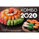 Комбо 2020
