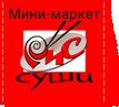 """Мини-маркет """"РИС"""""""